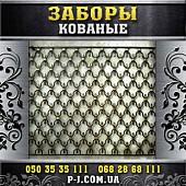 Заборы решетчатые, кованые, секции заборов, короны на заборы.