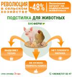 Оригинал! Подстилка для животных Биоферм от производителя Одесса