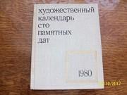 Художественный календарь сто памятных дат из г. Харьков