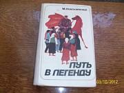 """М.Новохатский - """"Путь в легенду"""" Харьков"""