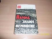 Т.ф. Новак - Пароль знают немногие Харьков