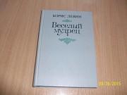 Б. Левин - Веселый мудрец Харьков