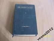 Белинский том №1- 1948г. Харьков