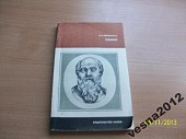 В.С. Нерсесянц - Сократ