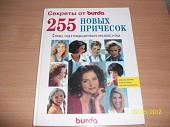 burda - 255 новых причесок
