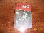 """А.Фадеев -""""Молодая гвардия"""""""