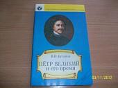 """В.И.Буганов -"""" Петр Великий и его время"""""""