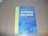 С. Селецький - Кримiнальне право Украiни