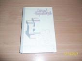 С. Наровчатов - Необычное литературоведение