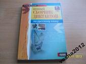 Новый сборник диктантов по русскому языку