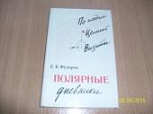 Е.К.Федоров - Полярные дневники