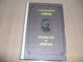 С. Айни - Повести