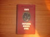 А. Толстой - Аэлита