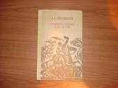 А.С.Пушкин - Стихи и сказки для детей