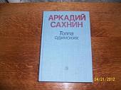 "А.Сахнин -""Толпа одиноких"""