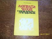 """В.В.Одинцов -""""Лингвистические парадоксы"""" Харьков"""