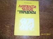 """В.В.Одинцов -""""Лингвистические парадоксы"""""""