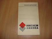 М. Шмушкевич - Именем закона Харьков