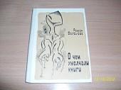 Р. Белоусов - О чем умолчали книги