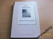 Д. Остен - Гордость и гордыня Харьков