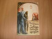 Т.А. Хаким - Записки провинциального следователя