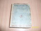 Янка Купала - Избранные произведения