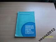 М. Сапожников - Гидравлические закономерности Харьков