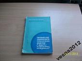 М. Сапожников - Гидравлические закономерности