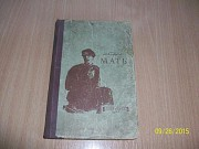 М. Горький - Мать - 1947г Харьков