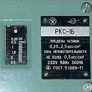 РКС-1Б (0,25-2,5 кгс/см2) - датчик-реле разности давления Сумы