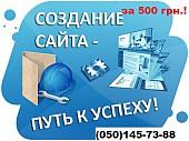 Сайт за 500