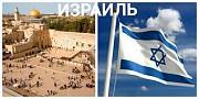 Работа в Израиле по приглашению без предоплат , посредников , агентств Винница