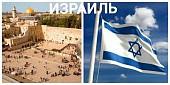 Работа в Израиле по приглашению без предоплат , посредников ,агентств
