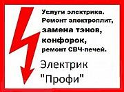 """Электрик """"профи"""" Дніпро"""