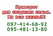 Как действует приворот - покажу наглядно. Для создания семьи приворот Киев
