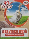 Премикс «Для уток и гусей»