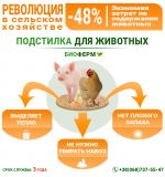 Ферментационная подстилка для животных и птиц Биоферм Киев