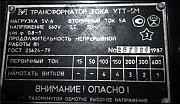 УТТ-5М — трансформатор тока Киев