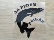 Наклейка на авто За рулем рыбак Черная доставка из г.Борисполь