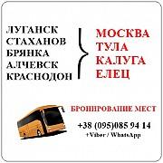 Автобус Стаханов - Алчевск - Луганск - Елец - Тула - Калуга и обратно Луганск