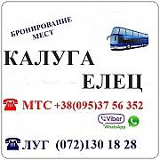 Автобус Стаханов - Алчевск - Луганск - Елец - Калуга и обратно. Луганск