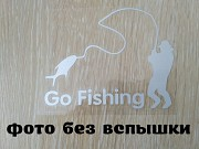 Наклейка на авто На рыбалку Белая светоотражающая из г. Борисполь