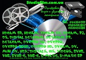 Оцифровка видео и звукового материала в Киеве студия Studiofilm