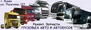 Service-Tir предлагает: Ремонт автобусов Neoplan Ремонт автобусов BOVA из г. Львов