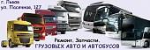 Service-Tir предлагает: Ремонт автобусов Neoplan Ремонт автобусов BOVA