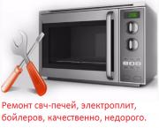 Ремонт микроволновых печей Дніпро