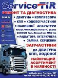 Ремонт грузовиков из г. Львов