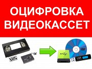 Оцифровка видеокассет г Николаев Николаев