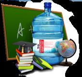 Питьевая вода для школьников
