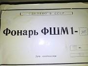 Фонарь ФШМ-1 Сумы